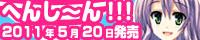 『 へんし~ん!!! ~パンツになってクンクンペロペロ~ 』応援中 ! 2011年 5月20日 発売!!