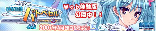 『遊撃警艦パトベセル〜こちら首都圏上空青空署〜 』応援中 2007年4月20日発売!