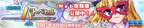 『遊撃警艦パトベセル~こちら首都圏上空青空署~ 』応援中 2007年4月20日発売!